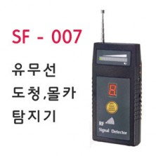 신제품[SF-007] 고감도/고성능/유.무선 탐지/도청/숨김카메라  탐지기/정지카메라 탐지