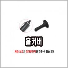 볼펜 홀커버 (제품보호와 이어폰단자 숨김)