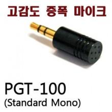 국내제작생산/고감도 증폭 마이크/PGT-100/녹취용/디지털 보이스 레코더/디지털 캠코더/노트북 PC전용