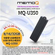 MQ-U350(8GB)메모리녹음기 24시간 연속녹음 고품격디자인 고음질녹음 비밀녹음